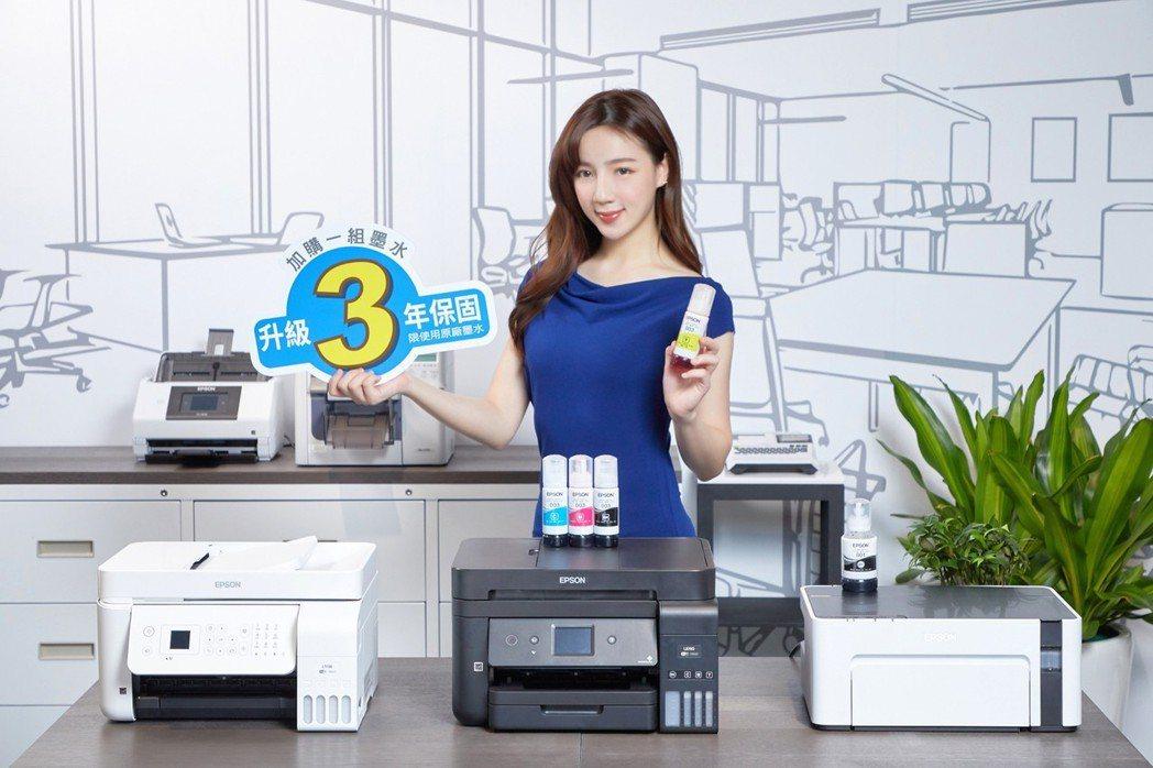 Epson長達3年保固的連續供墨印表機種,可取代中、小型辦公室雷射機種。 台灣愛...