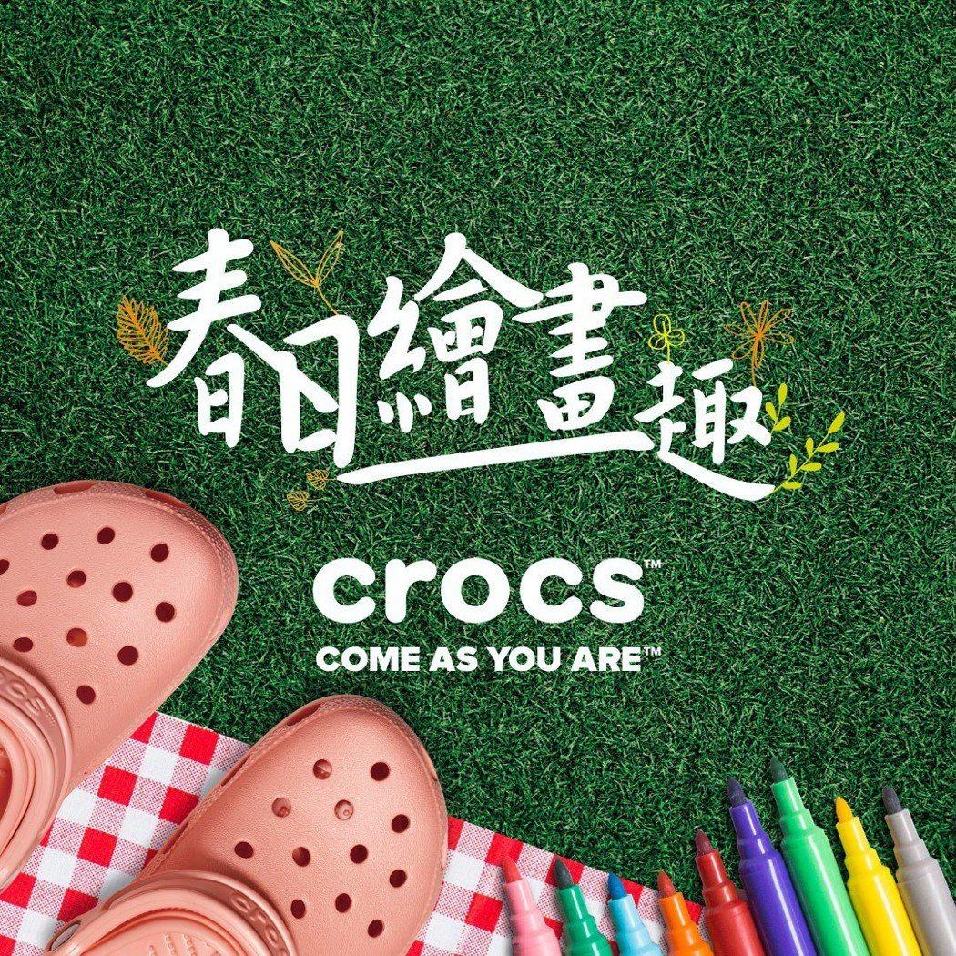 2019春日繪畫趣,報名倒數。  Crocs/提供