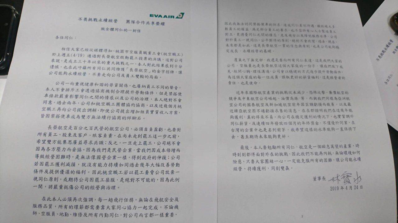 罷工陰霾籠罩,長榮航董事長一封信!記者黃淑惠╱攝影