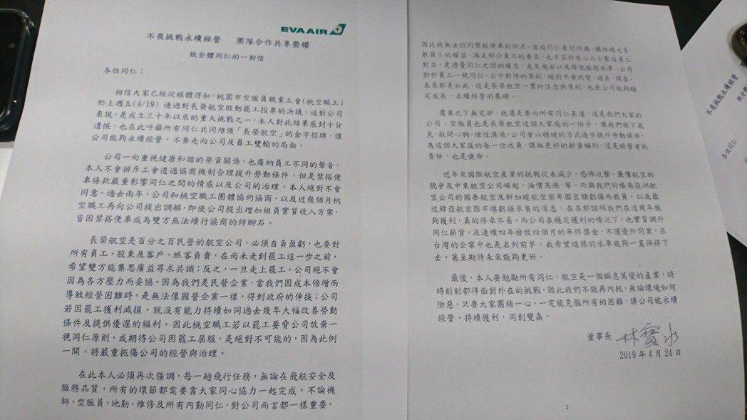罷工陰霾籠罩,長榮航董事長一封信! 黃淑惠/攝影