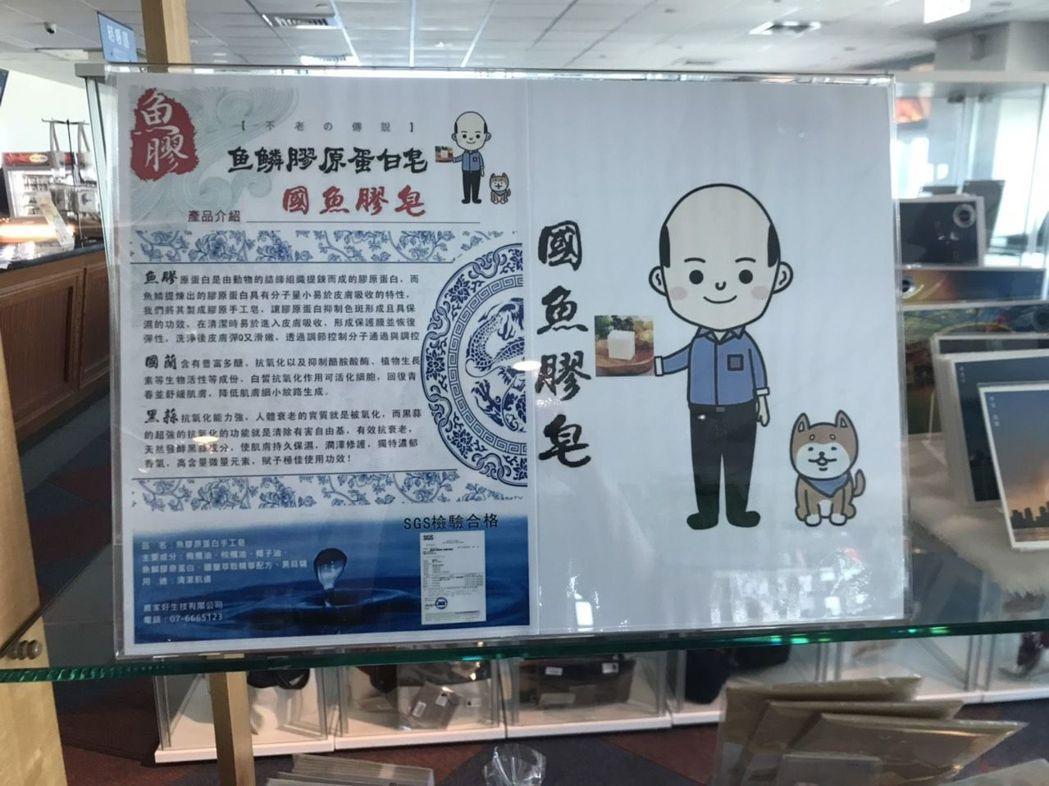 高雄85大樓內的文創商品櫃,是南台灣文創品指標通路,農家好生技所推商品能被採用,...
