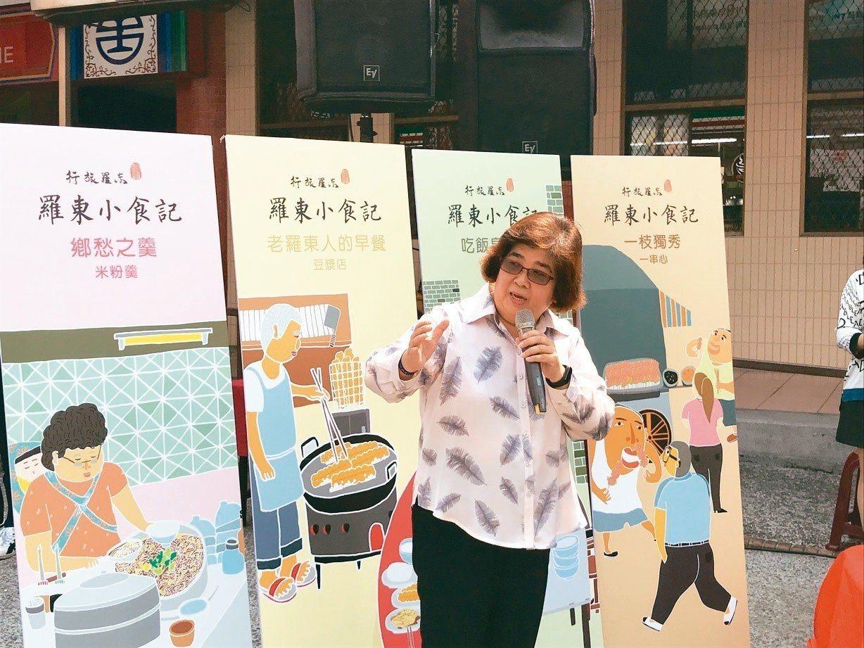 宜蘭縣羅東鎮公所發表《行旅羅東『羅東小食記』筆記書》。 圖/羅東鎮公所提供
