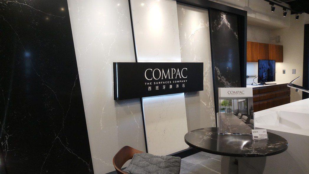 COMPAC康辰國際於台北內湖設計建材中心五樓隆重開幕。 康辰國際/提供
