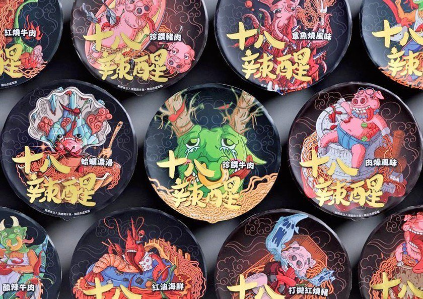 「十八辣醒」在包裝上圖像以十八層地獄為設計,推出18款不同的口味與18種不同的詼...