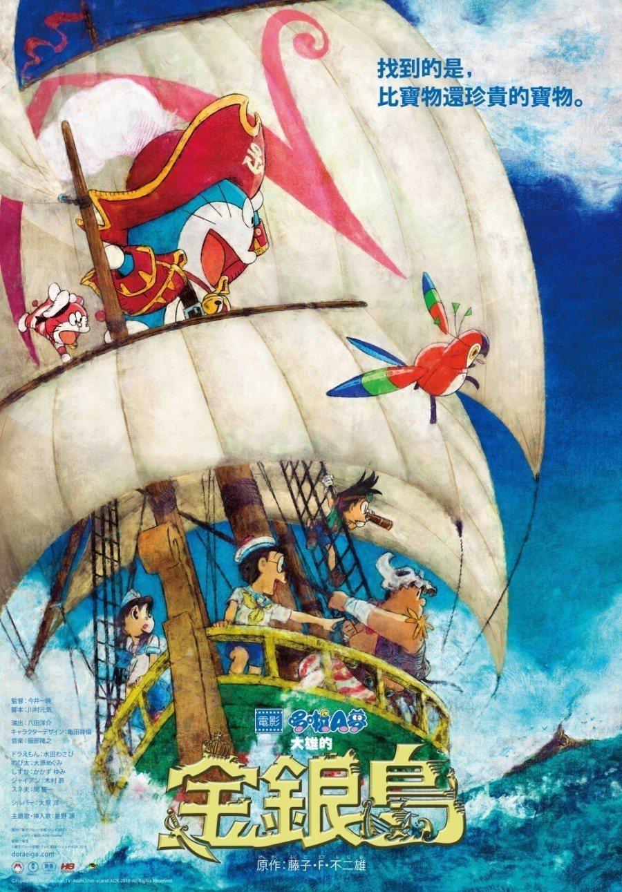 KKTV「兒童專區」包含全台最齊全的「哆啦A夢電影版」系列。 KKBOX /提供