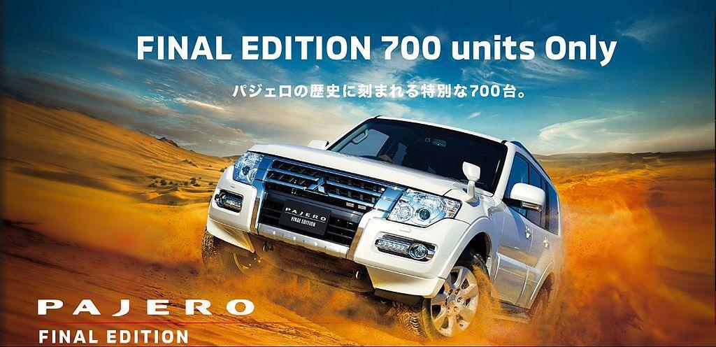 三菱Pajero Final Edition最終限量版,限額生產700輛,日本當...