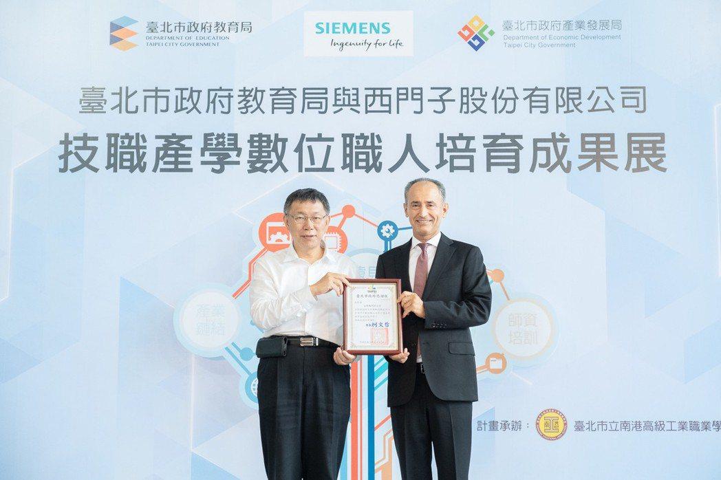 臺北市市長柯文哲(左)頒發西門子產學合作感謝狀。 西門子/提供