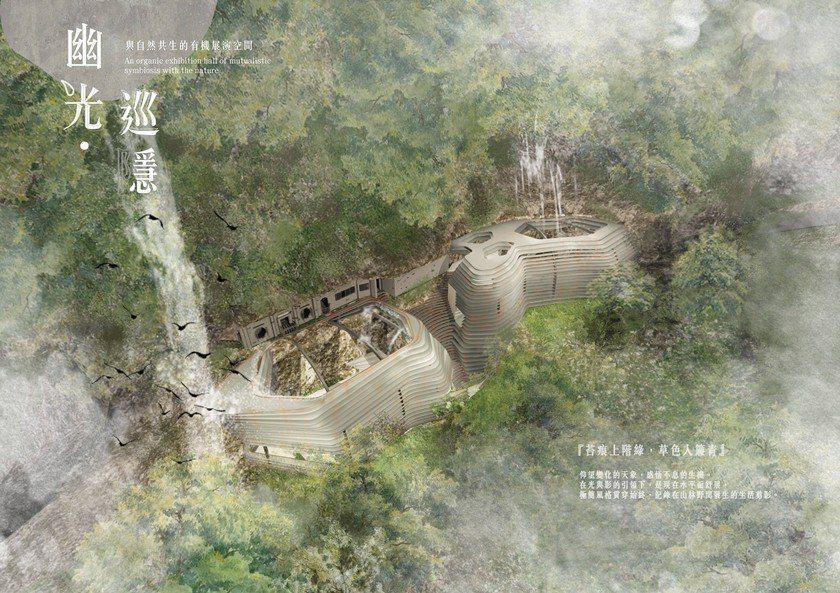 「幽光巡隱」將與自然共生的有機展演空間,打造成為「順從自然」,而不是「征服自然」...