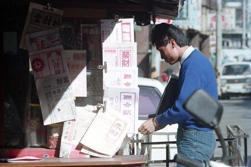 六合彩簽賭風靡,刊有相關資訊的報紙皆大賣,攝於1988年。 圖/聯合報系資料照