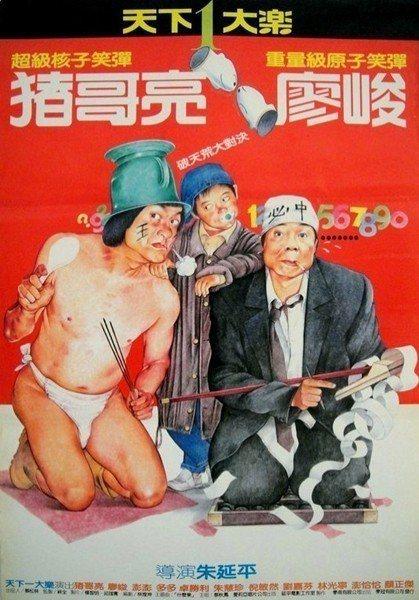 早年由豬哥亮、廖峻、朱慧珍主演的《天下一大樂》海報。 圖/取自IMDb