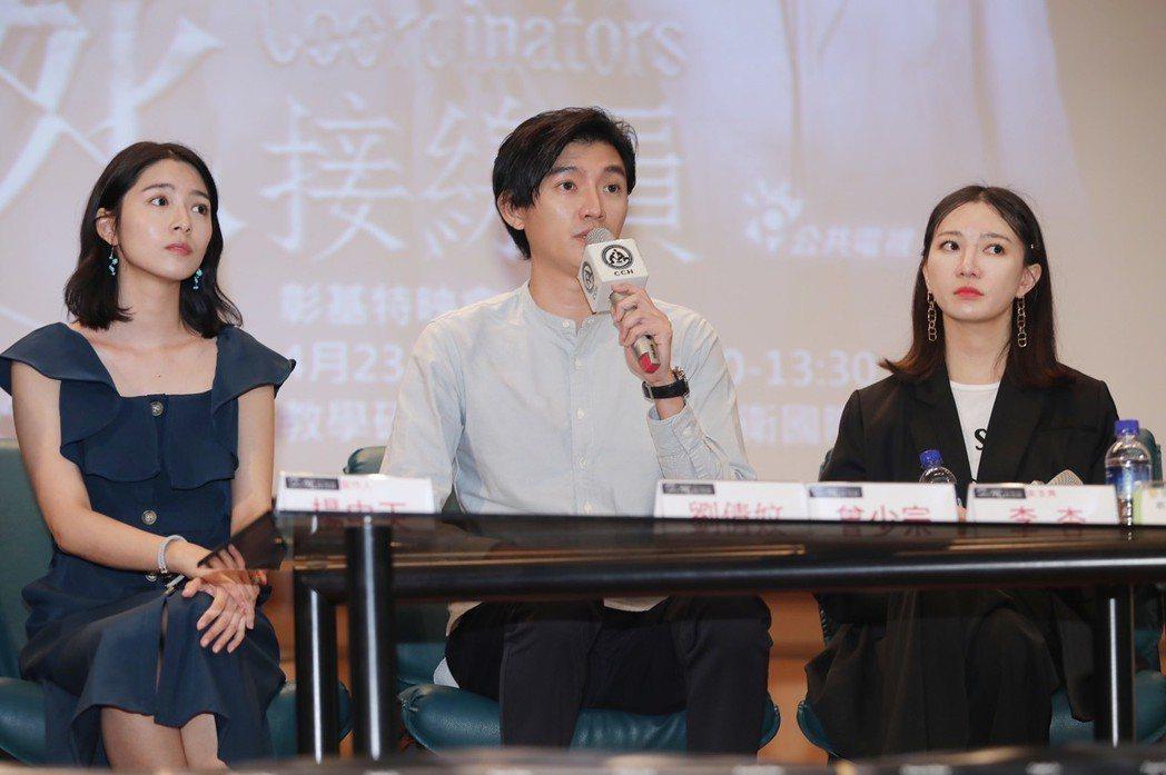 劉倩妏(左起)、曾少宗、李杏舉辦彰化基督教醫院試片。圖/公視提供