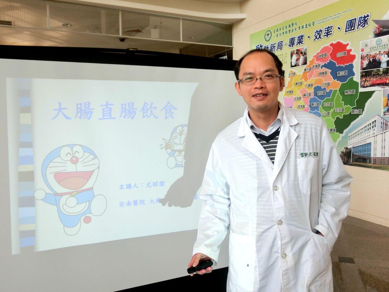 台南安南醫院大腸直腸外科醫師尤昭傑。圖/安南提供