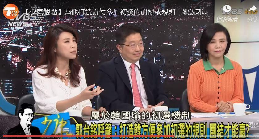 蘭萱(左一)認為郭台銘針對韓國瑜聲明的回應,其實就是打到韓國瑜的痛處。取自臉書