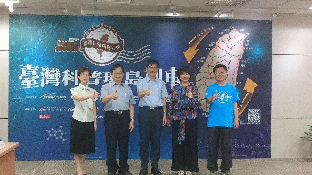 由科技部主辦,成大、台鐵及國研院共同執行的「2019臺灣科普環島列車」即將展開4...