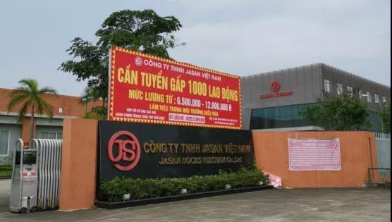A股襪業第一股、大陸最大棉襪製造企業健盛集團,2015年將生產線外移到越南,目前...