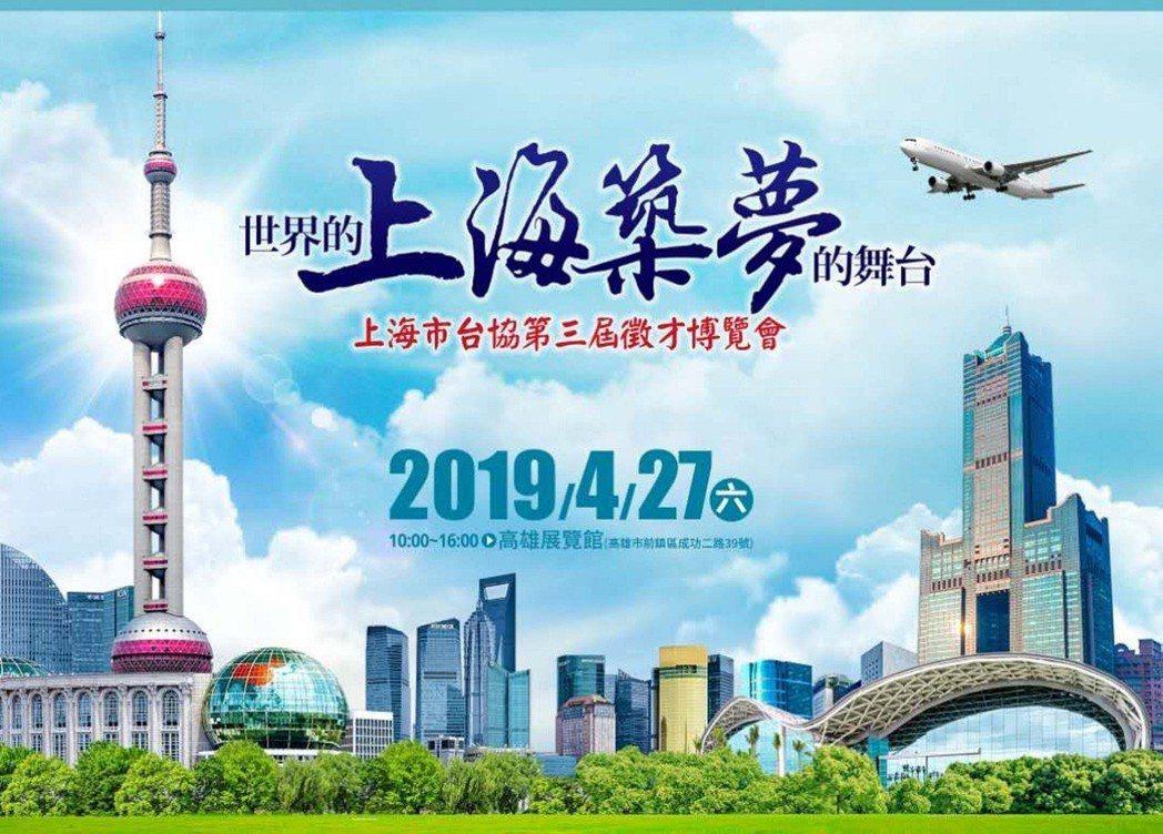 上海台協27日高雄徵才,提供3000個職位 。圖/ 上海台協提供