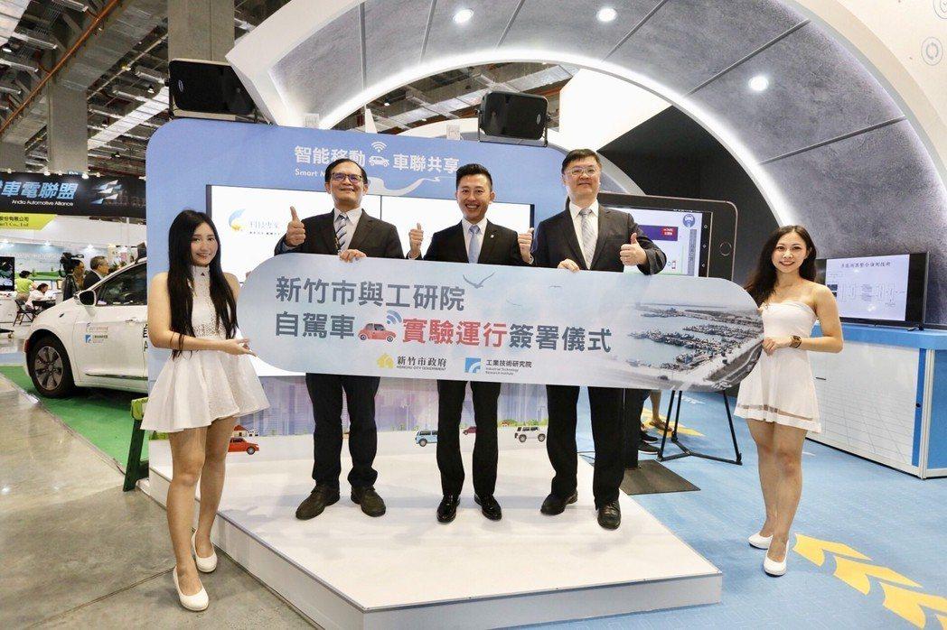 工研院今天宣布與新竹市政府簽約合作自駕車,讓工研院的自駕車未來可實際在南寮上路,...