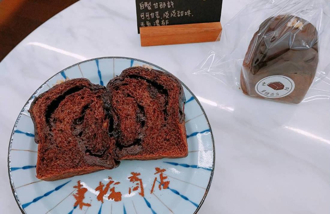 「巧克力核桃」韓式方塊吐司。圖/東橋商店提供
