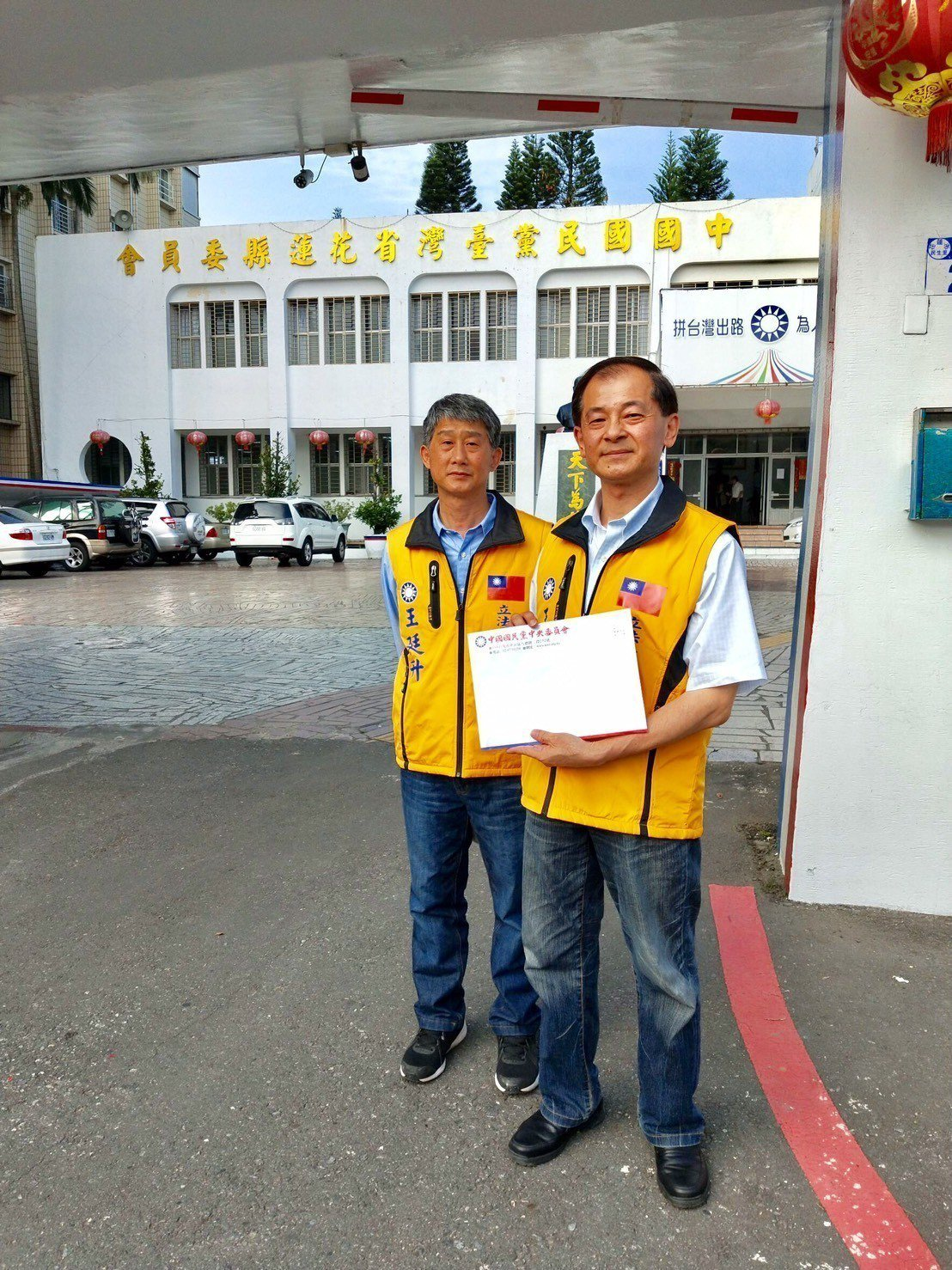 前立委王廷升(右)今天將登記的資料、費用繳付縣黨部,呼籲黨部儘早以公平公開公正為...