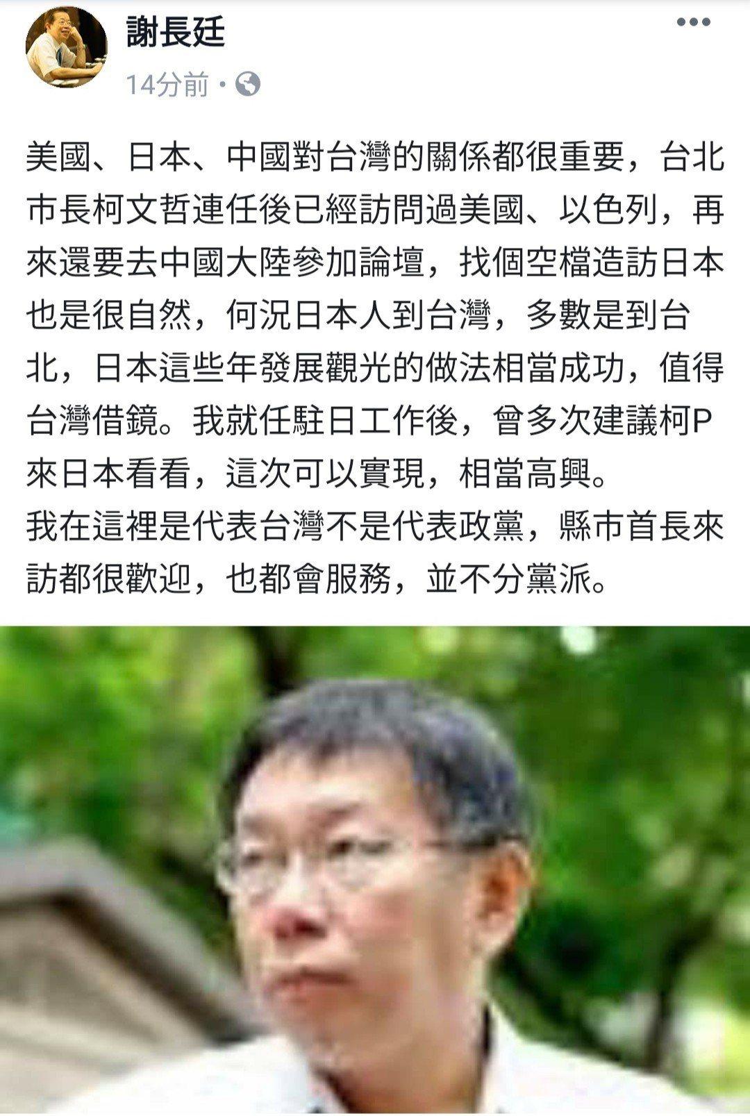 駐日代表謝長廷邀請台北市長柯文哲訪日,他說,他在日本是代表台灣,不是代表政黨,縣...