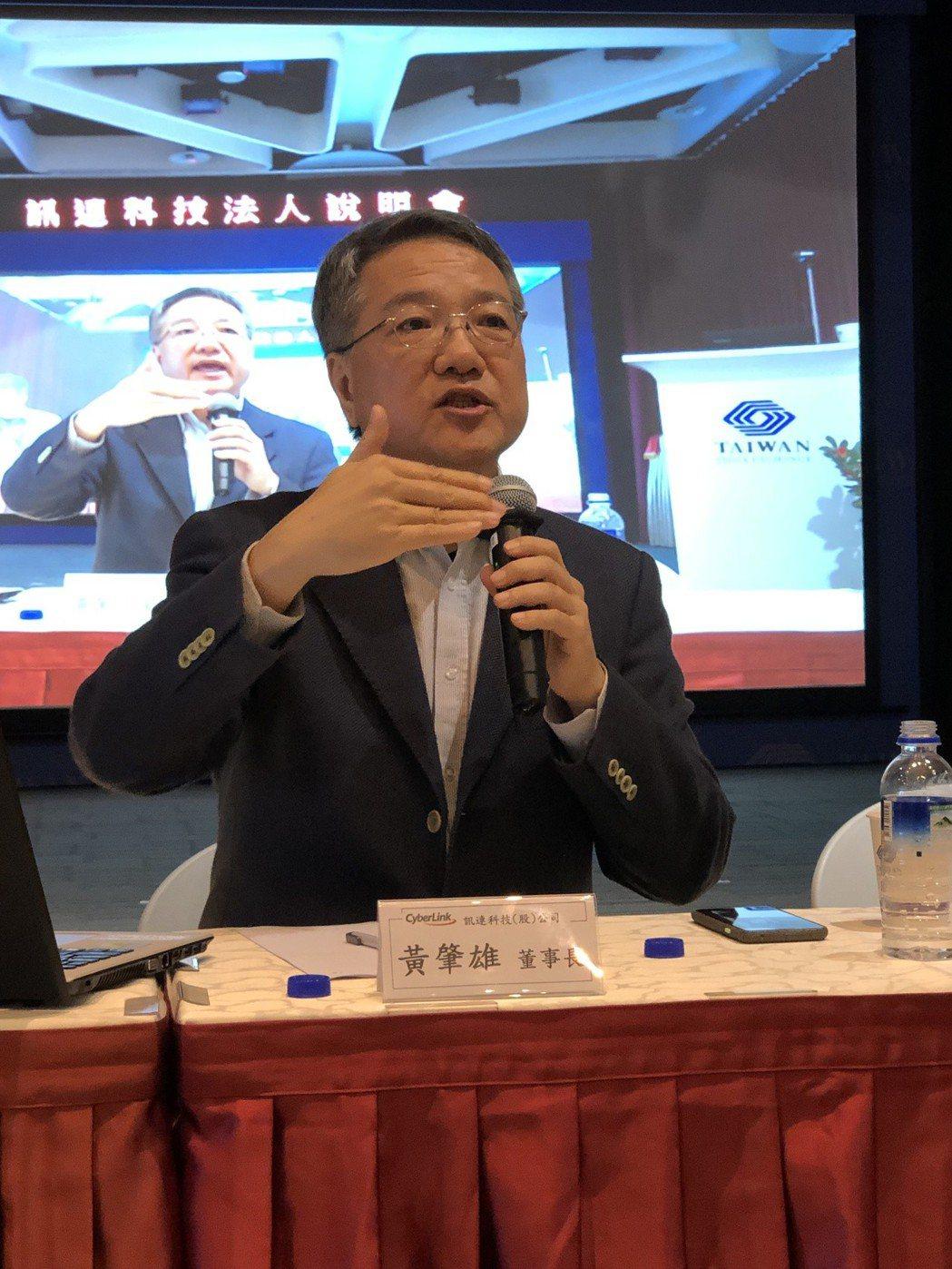 訊連董事長黃肇雄。記者蕭君暉/攝影
