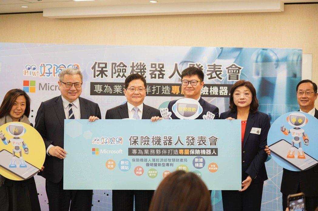 台灣微軟與好險網聯手推出「保險機器人」。左起為資策會服創所金融科技創新組組長羅至...