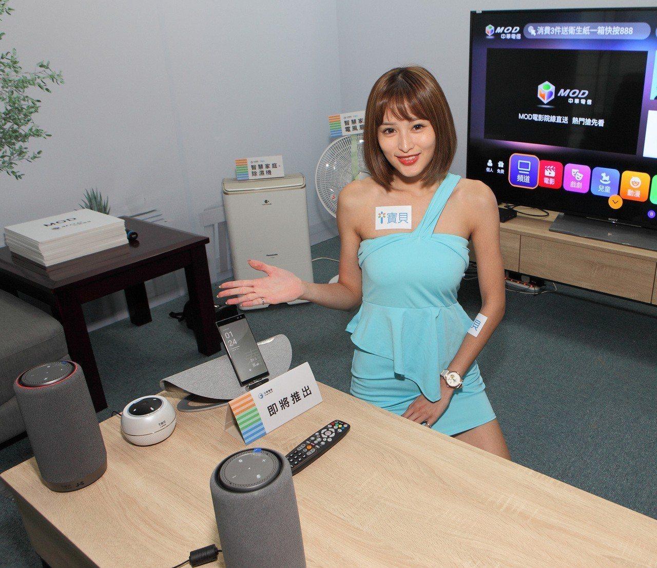 中華電信「i寶貝智慧聲控服務平台」,可搭載多款智慧音箱及mod專屬聲控遙控器,只...