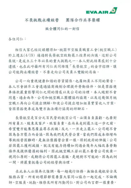 長榮董座林寶水公開信。圖/讀者提供
