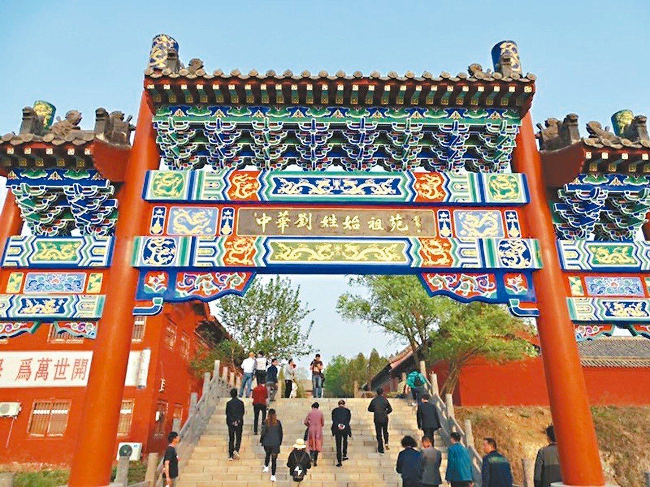 魯山是劉姓的發源地,圖為位於招兵台上的中華劉姓始祖苑。 記者胡明揚╱攝影