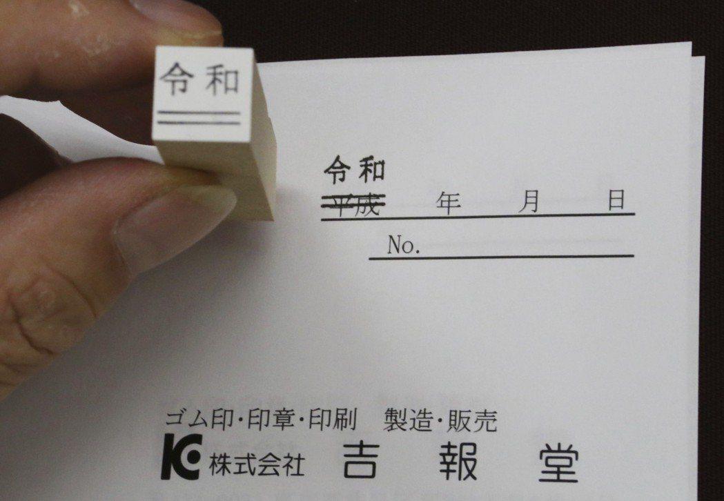 日本一些中小企業怕文件上舊年號來不及改,搶刻「令和」圖章。(美聯社)