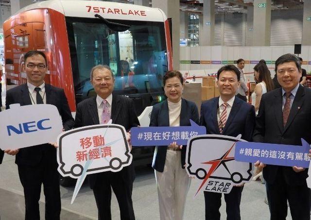 NEC台灣政府公共解決方案事業群群總經理張裕昌(左起)、台灣區電機電子工業同業公...