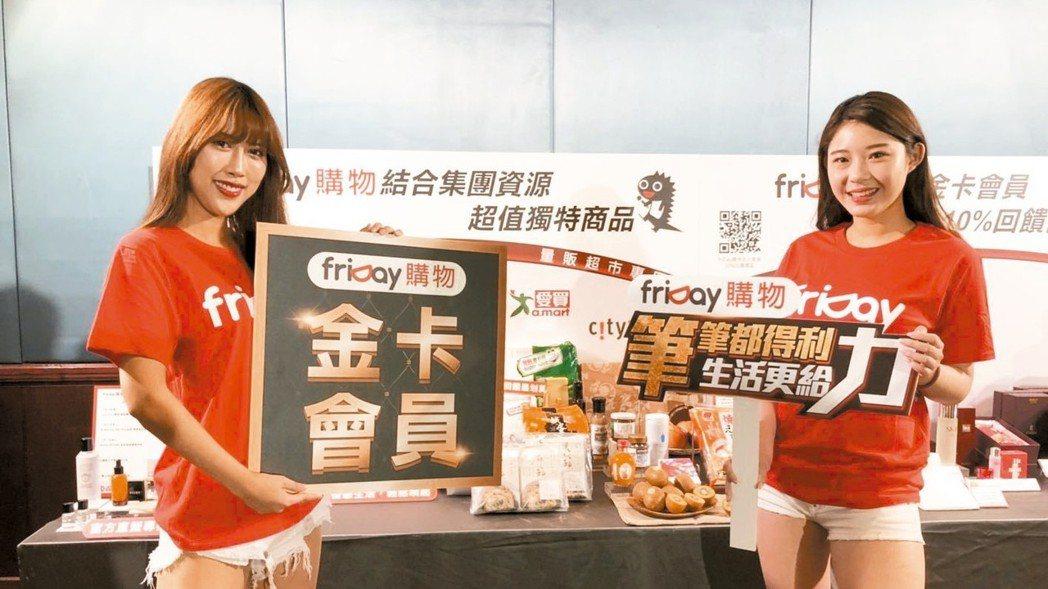 遠傳積極拓展多角化營運,旗下friDay購物推出金卡會員服務,希望從大數據分析出...