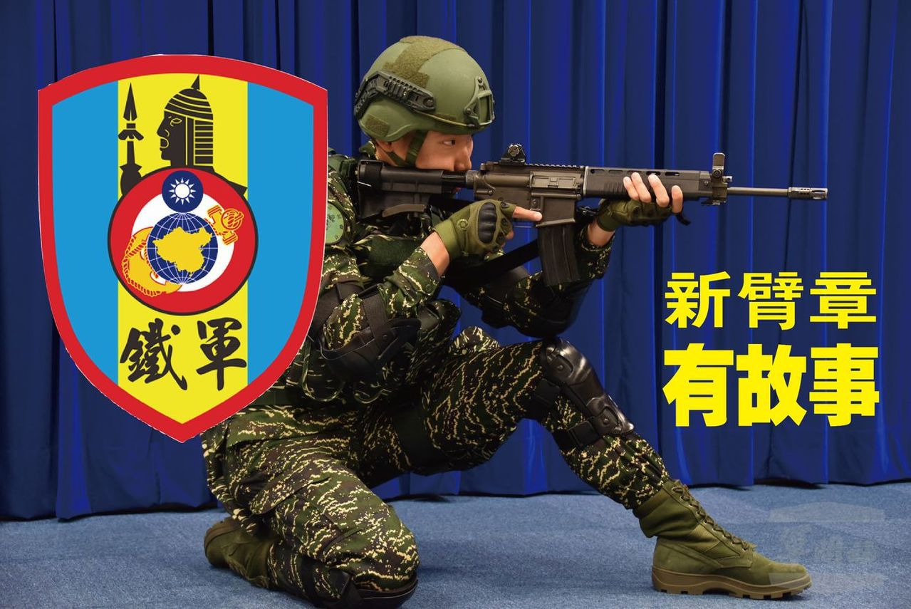 新版的99旅臂章,中央維持陸戰隊徽,並且有「鐵軍」二字。圖/引自陸戰99旅臉書、...