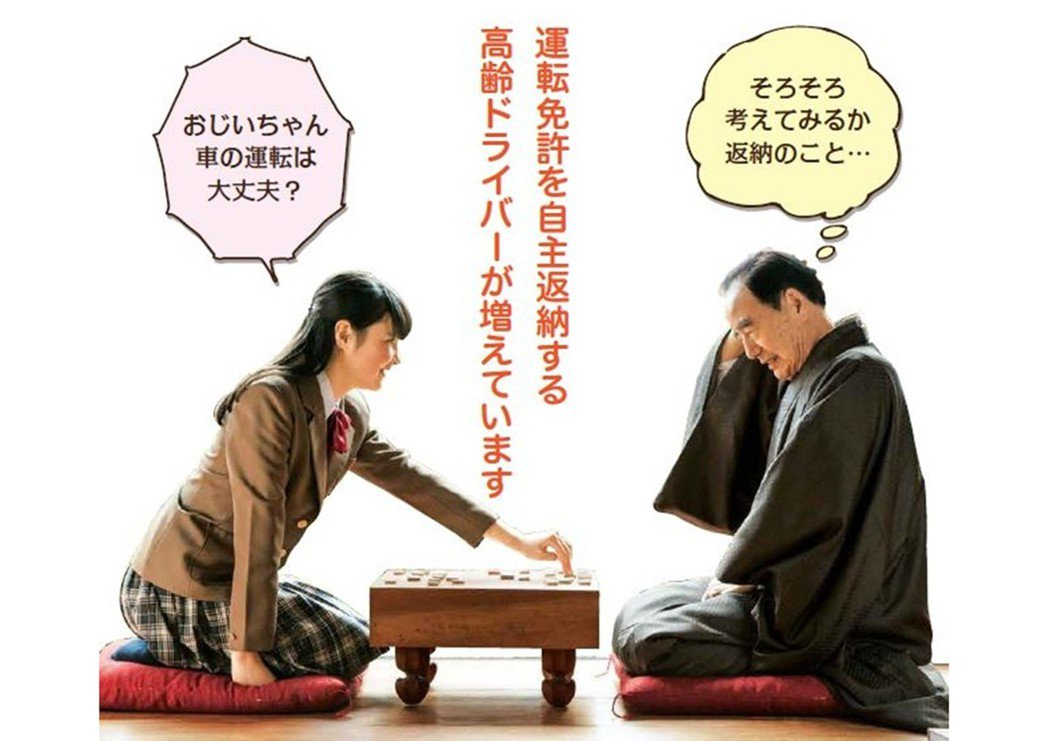 「爺爺開車沒問題嗎?」圖為日本警察廳的自主返還駕照宣導廣告。日本各級政府開始實施...