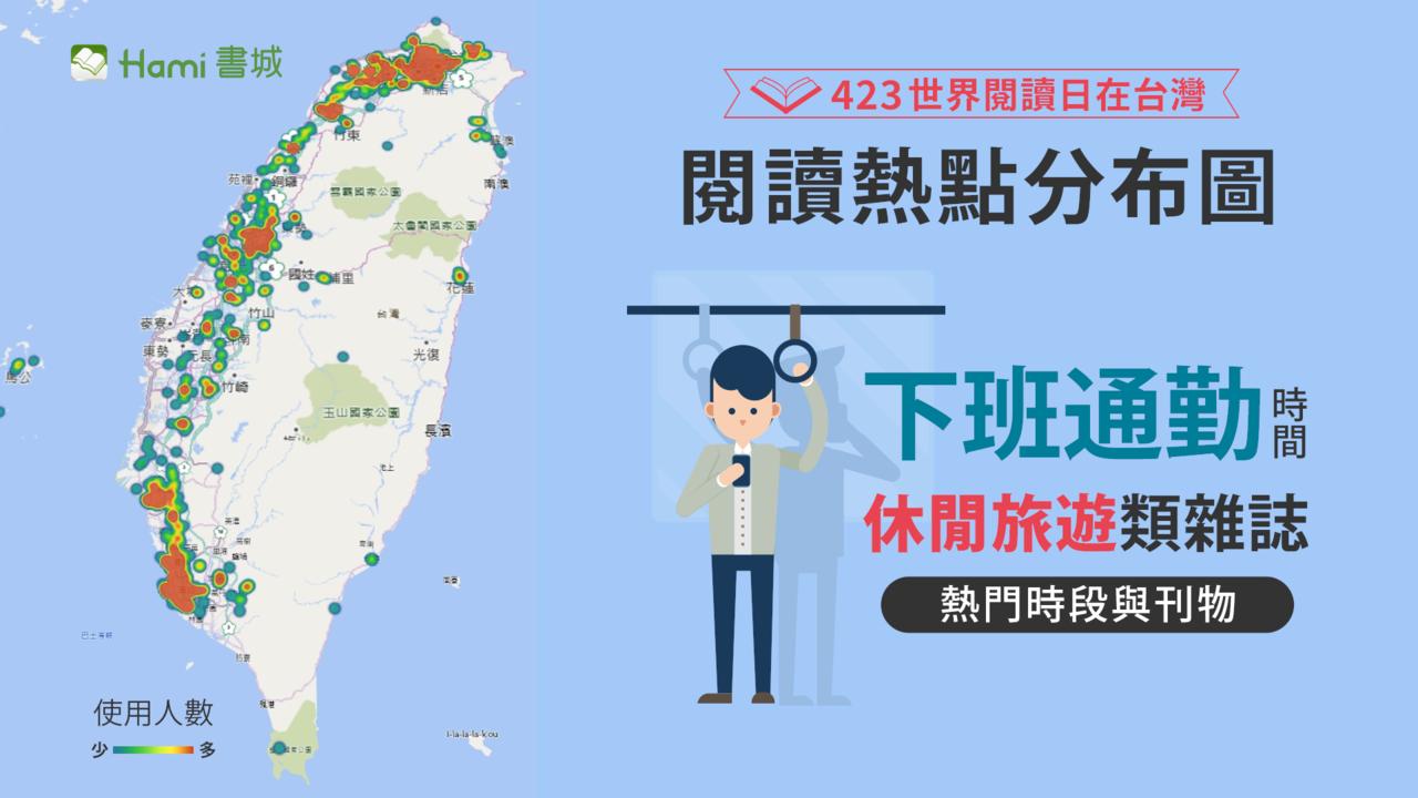 (圖/中華電信Hami書城 提供)
