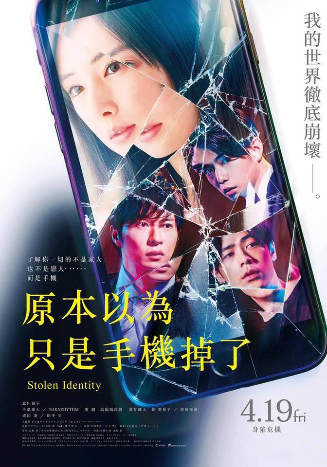 「原本以為只是手機掉了」電影海報。圖/擷自「GaragePlay 車庫娛樂」臉書