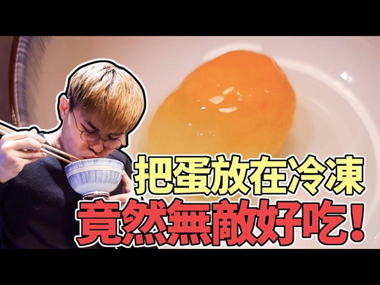 網紅聖結石將蛋冷凍再解凍,發現冷凍後的雞蛋蛋黃維持固態而無法恢復液狀。(圖片來源...