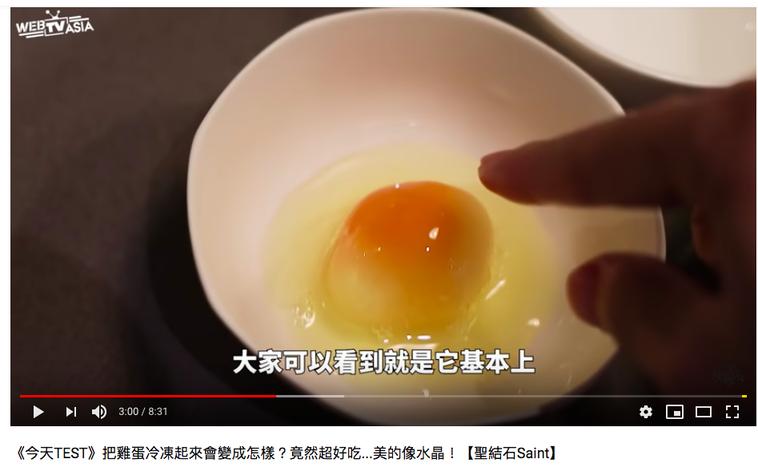 將冷凍雞蛋解凍後,蛋白雖然恢復液體狀態,但蛋黃卻維持固態的外型。(圖片來源:Yo...