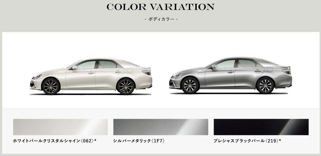 Mark X Final Edition有3種車色,珍珠白、金屬銀、珍珠黑可供選...