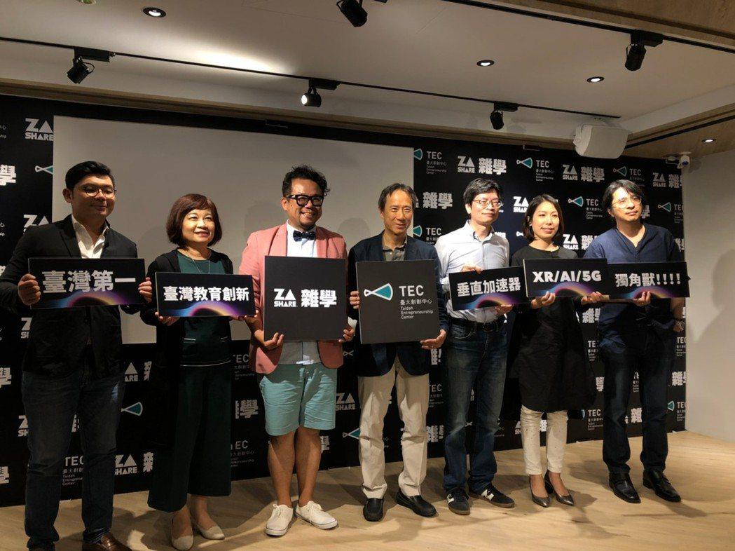 雜學校創辦5年來,已累積超過1300多個教育創新單位一同參與,過程中發現台灣教育...