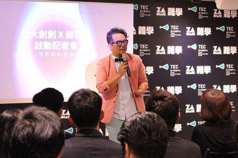 雜學校創辦人蘇仰志表示,未來將與台大創創中心合作。圖/雜學校提供