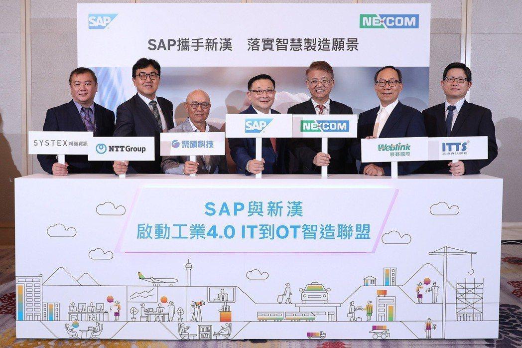 SAP與新漢成立「智」造聯盟,突破工業4.0瓶頸,完善從雲到端的智慧製造產業鏈。...