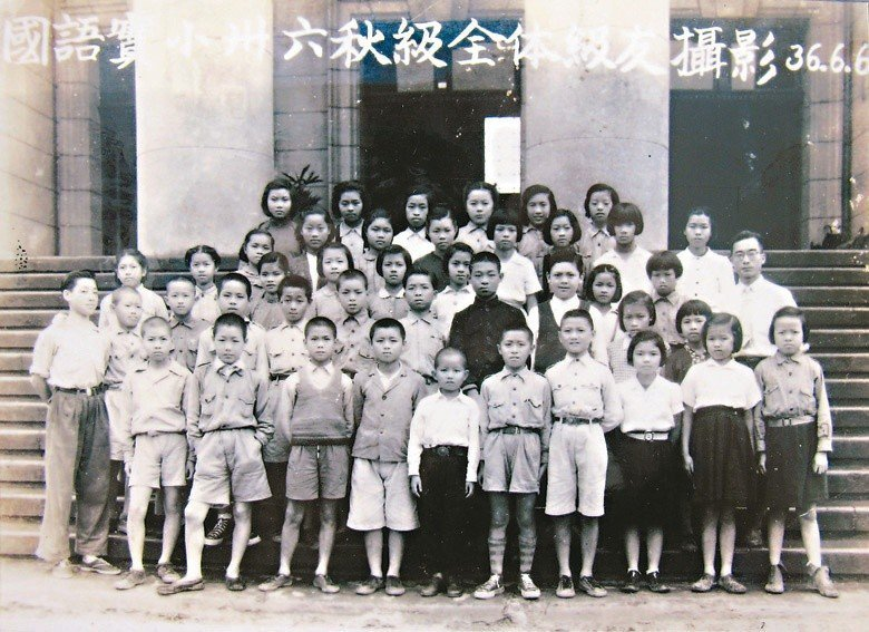 圖為國語實小第一屆畢業照。國語實小是戰後政府全力推行國語運動的第一個、也是唯一的國語實驗小學。 圖/國立台灣博物館提供