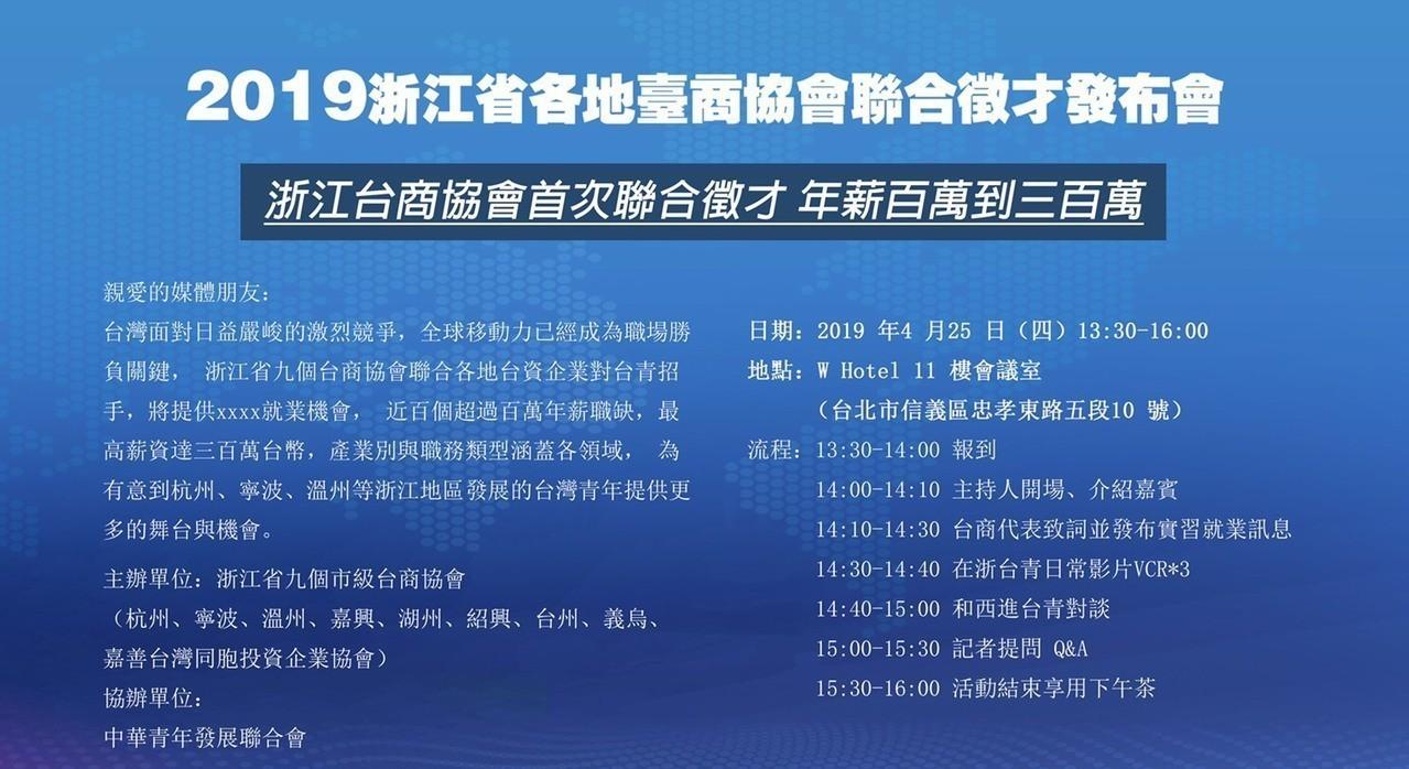 浙江9台商協會下午台北徵才。圖╱主辦單位提供