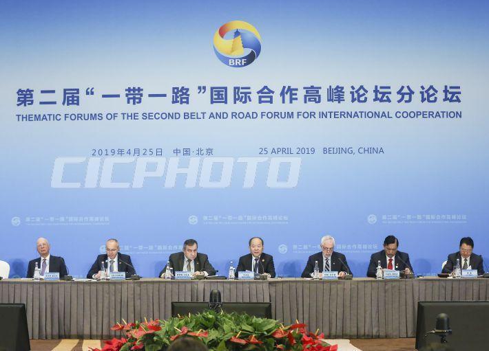 一帶一路國際合作高峰論壇25日至27日在北京舉行,首日分論壇先登場熱身。取自論壇...