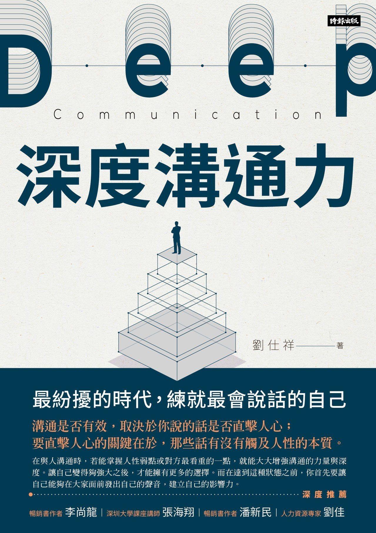 資深演講口才教練劉仕祥推出《深度溝通力:最紛擾的時代,練就最會說話的自己》一書。...