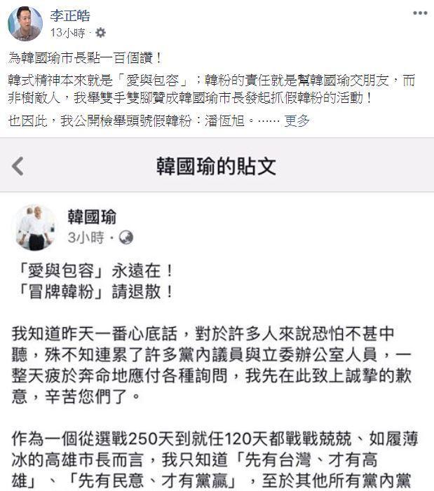 李正皓在臉書直指高雄市府觀光局長潘恒旭是頭號的假韓粉。圖/取自臉書