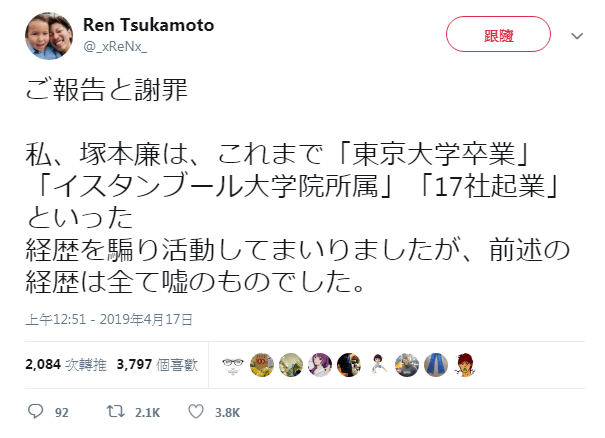 日本青年塚本廉自稱是東京大學畢業的青年創業家,日前他承認一切都是假。圖/取自Re...