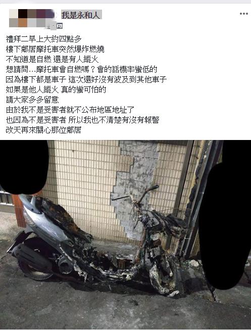 機車因不明原因突然爆炸,引發居民驚嚇,PO網詢問「機車會自燃嗎」。記者柯毓庭/翻...