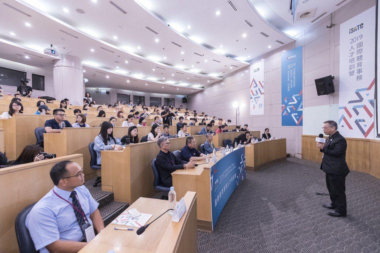 2019國際體育事務人才培訓營今天開訓。圖/中華奧會提供